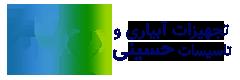تجهیزات آبیاری و تاسیسات | حسینی